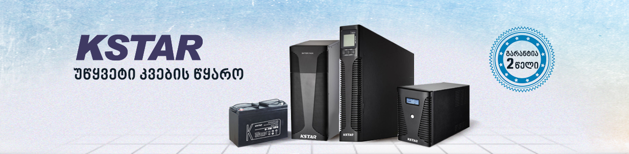 KSTAR - Uninterruptible power supply (UPS)